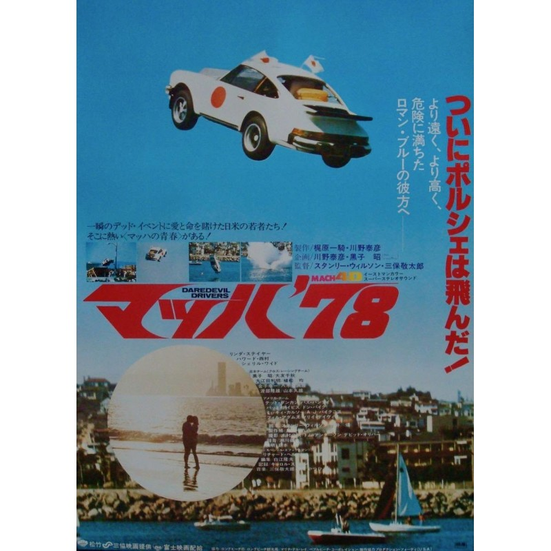 Daredevil Drivers (Japanese)