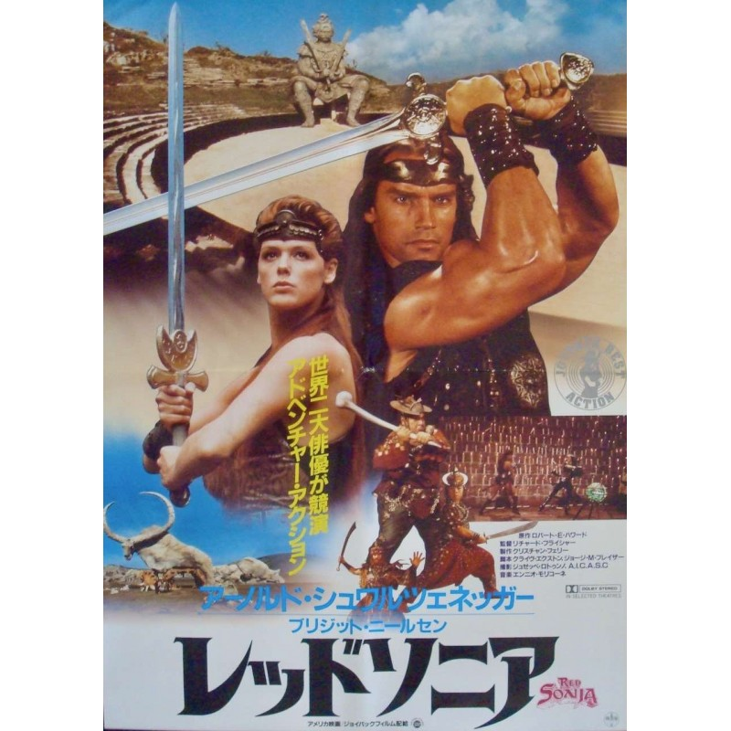 Red Sonja Japanese Movie Poster Illustraction Gallery
