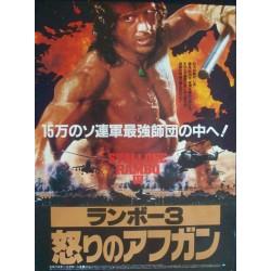 Rambo 3 (Japanese style B)