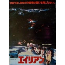 Alien (Japanese style B)