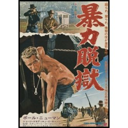 Cool Hand Luke (Japanese)