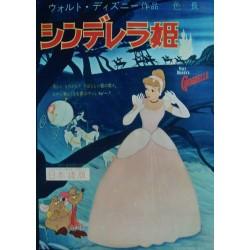 Cinderella (Japanese R61)