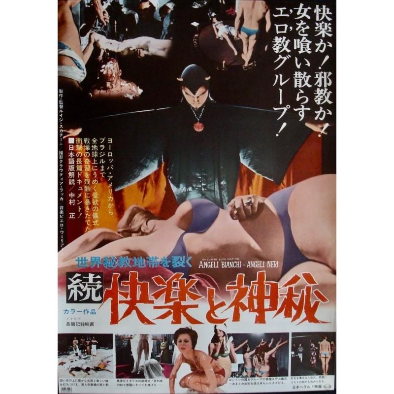 Witchcraft '70 (Japanese)