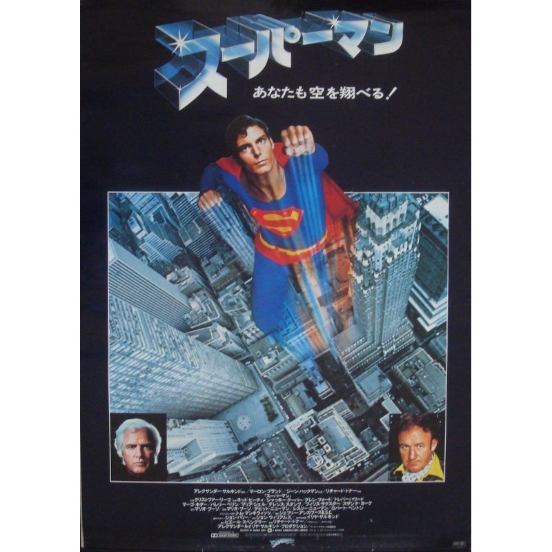 Superman The Movie (Japanese style C)
