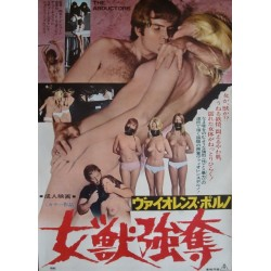 Abductors (Japanese)