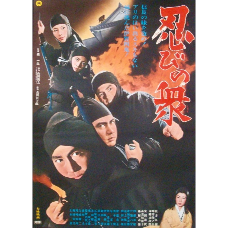 Band Of Ninja (Japanese)