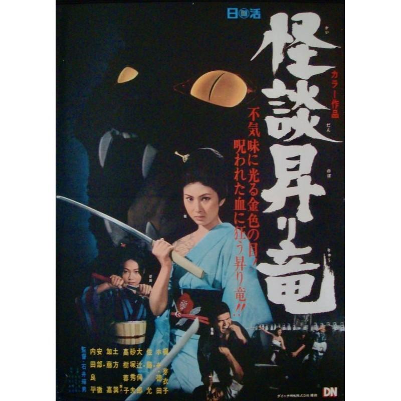 Blind Woman's Curse (Japanese)