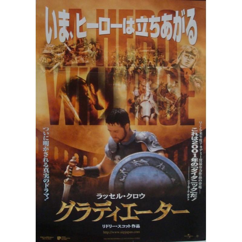 Gladiator (Japanese)