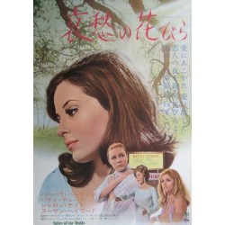 Valley Of The Dolls (Japanese)