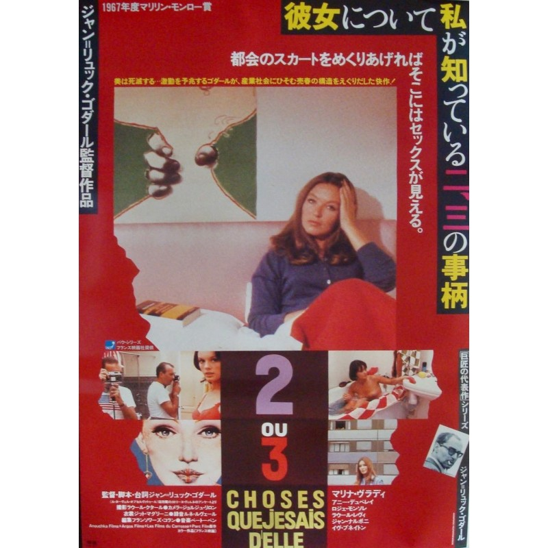 2 or 3 Things I Know Of Her - 2 ou 3 choses que je sais d'elle (Japanese)