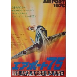 Airport 1975 (Japanese)
