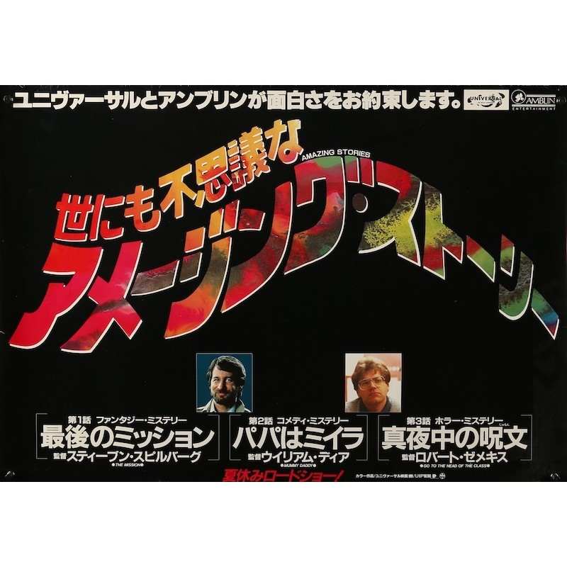Amazing Stories (Japanese style B)