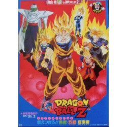 Dragon Ball Z: Broly The Legendary Super Saiyan (Japanese)