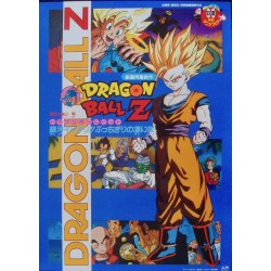 Dragon Ball Z: Bojack Unbound (Japanese style B)