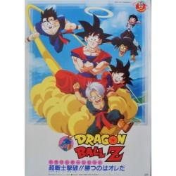 Dragon Ball Z: Bio-Broly (Japanese)
