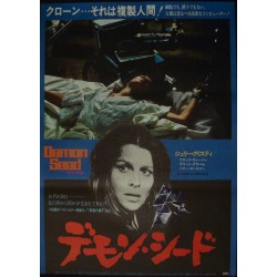 Demon Seed (Japanese)