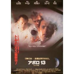 Apollo 13 (Japanese)