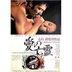 Empire Of Passion (Japanese)