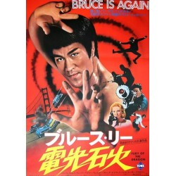 Fury Of The Dragon (Japanese)
