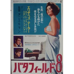 Butterfield 8 (Japanese)
