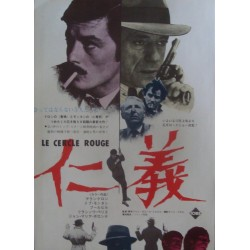 Cercle rouge (Japanese Ad)