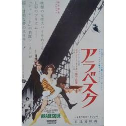 Arabesque (Japanese Ad)