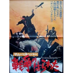 Cross Of Iron (Japanese)
