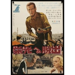 Exodus (Japanese)