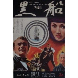 Barbarian And The Geisha (Japanese Ad)