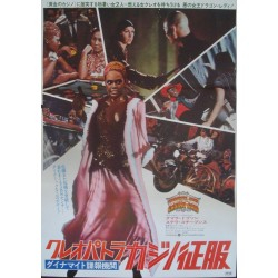 Cleopatra Jones And The Casino Of Gold (Japanese)