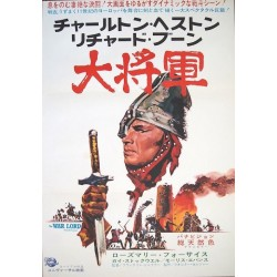 War Lord (Japanese)