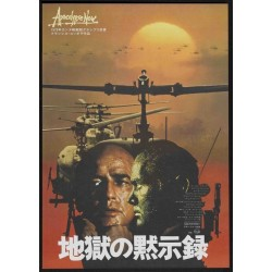 Apocalypse Now (Japanese)