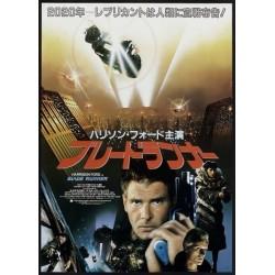 Blade Runner (Japanese)