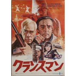 Klansman (Japanese)