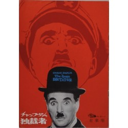 Great Dictator (Japanese...