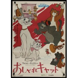 Aristocats (Japanese style A)