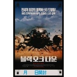 Black Hawk Down (Korean)