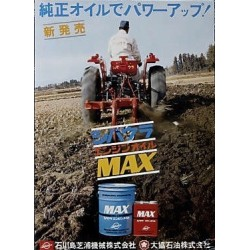 Max Oil (Japanese)