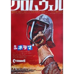 Cromwell (Japanese)