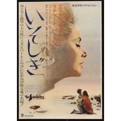 Sandpiper (Japanese style B)