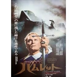 Hamlet (Japanese R68)
