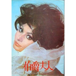 Countess From Hong Kong...