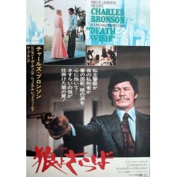 Death Wish (Japanese)