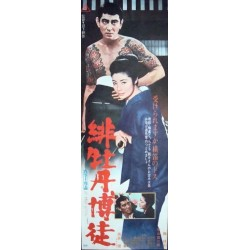 Red Peony Gambler (Japanese...