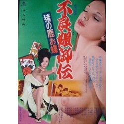 Sex And Fury (Japanese)