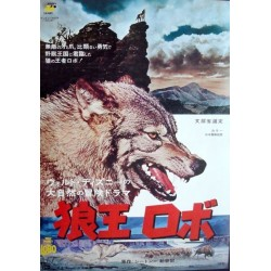 Legend Of Lobo (Japanese)