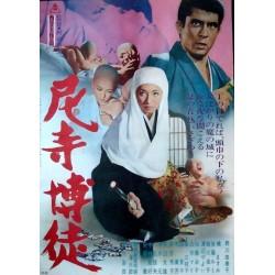 Gambler Nun (Japanese)