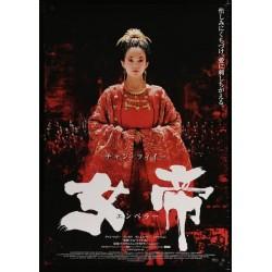 Banquet - Ye Yan (Japanese B1)